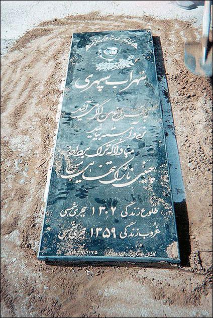 سنگ قبر سهراب سپهری. سنگ قبر سهراب سپهری چهار مرتبه تا کنون تغییر کرده اما همیشه شعر  حک شده روی آن ثابت مانده است