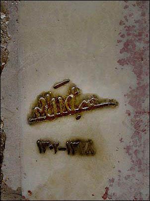 سنگ قبر جلال آل احمد همسر سیمین دانشور