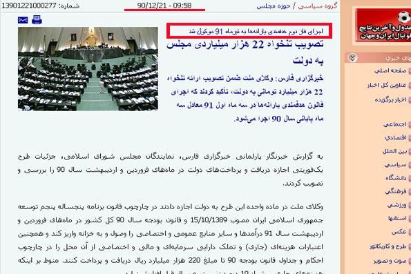خبرگزاری فارس در 21 اسفند خبر داد که مرحله دوم یارانهها به تعویق افتاد.