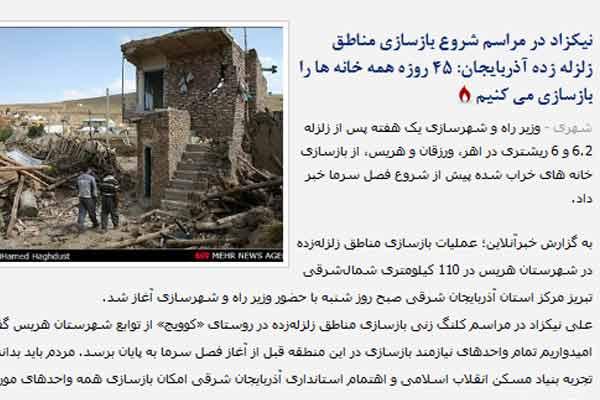 قول وزیر برای بازسازی خانههای ویران شده در 45 روز! ایران زلزلهخیز است؛ آیا مقامسازی در 45 روز برای امنیت هموطنانمان در زلزلههای آتی امکانپذیر است؟