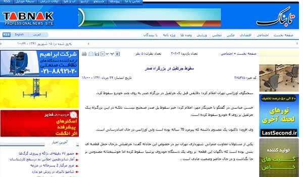در سایت خبری پر مخاطب تابناک نیز همان خبر با همان تناقض تعدادی تکرار می شود.