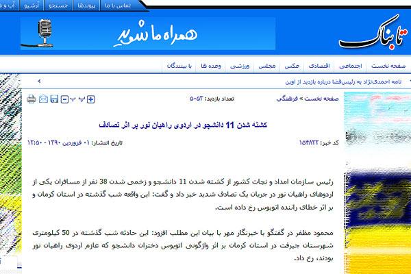 1 فروردین 90 ؛ کشته شدن 11 دانشجو در اردو در استان کرمان