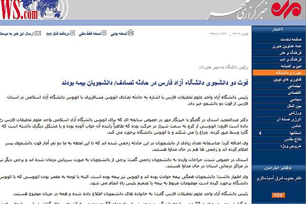 آغاز سال تحصیلی 88 و فوت دانشجویان دانشگاه آزاد فارس در تصادف
