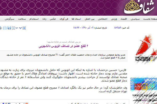 آذر 90 و 6 قطع عضو در تصادف اتوبوس دانشجویان تبریزی