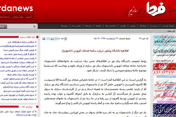 20 اردیبهشت 86 ؛ پر پر شدن 3 دانشجوی دانشگاه پیام نور ساری ؛ تصادف در هنگام اعزام به یک اردو علمی