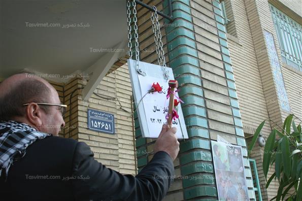 آغاز سال تحصیلی با حضور شهردار تهران