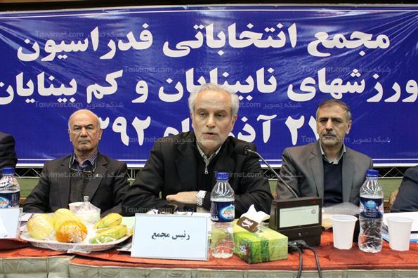 مجمع انتخاباتی فدراسیون ورزشهای نابینایان