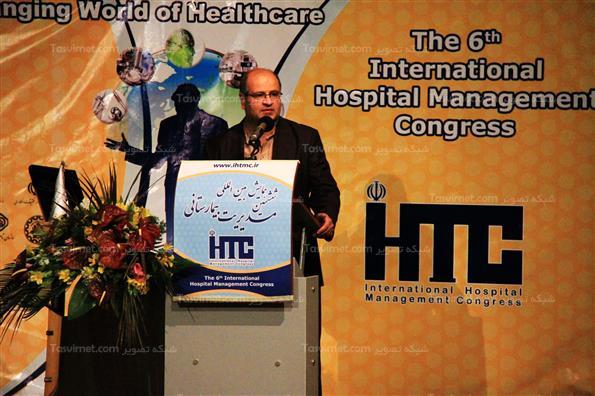 همایش بین المللی مدیریت بیمارستانی