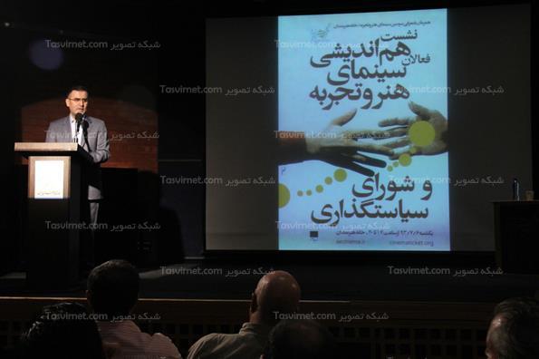 آیین افتتاح سینمای هنر و تجربه
