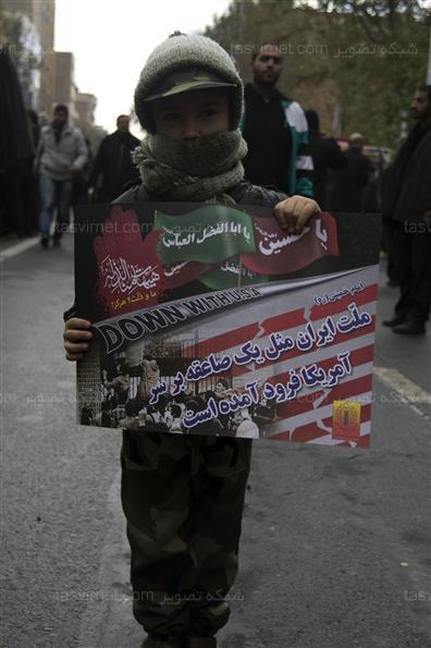 راهپیمایی یوم الله سیزده آبان