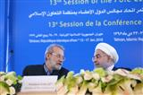 سیزدهمین کنفرانس مجالس کشورهای عضو سازمان همکاری اسلامی