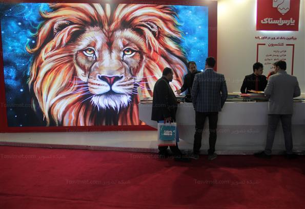 پانزدهمین نمایشگاه تبلیغات و بازاریابی
