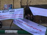تجمع مشتریان خودرو مقابل وزارت صنعت