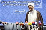 نشست خبری حجت الاسلام حاجى صادقى