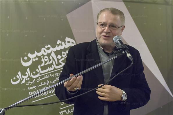 مراسم افتتاحیه هشتمین دوره همایش ده روز با عکاسان ایران