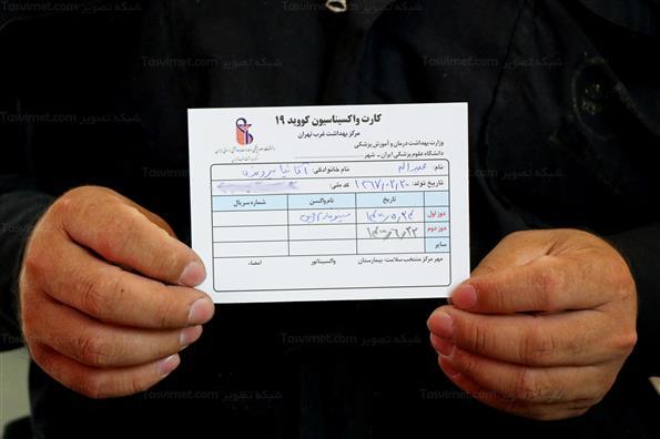 واکسیناسیون کارگران صنایع خودرو