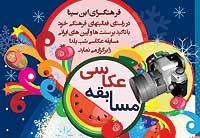 مسابقه عکاسی شب یلدا برگزار می شود