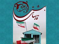 پوستر دومین جشنواره قاب های بهشتی منتشر شد