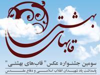 پوستر سومین جشنواره سراسری قاب های بهشتی منتشر شد